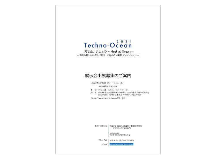 ~Techno-Ocean 2021展示会出展募集のご案内~ 「Techno-Ocean2021」展示会の最新情報をお届けします。